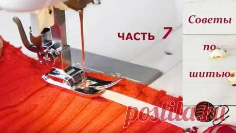 Полезные советы рукодельницам  при шитье, часть 7