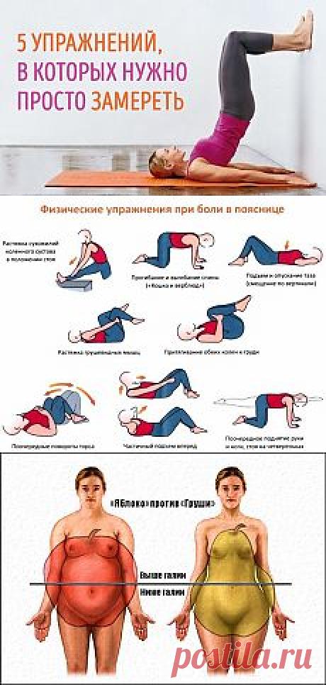 Упражнение для здоровья и красоты | Фотографии и советы на Постиле