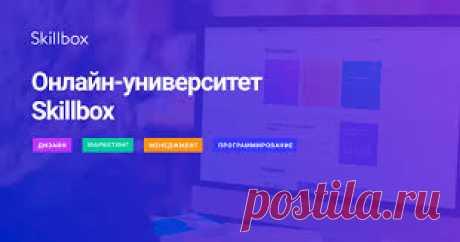 Онлайн-университет Skillbox (интернет-маркетинг)