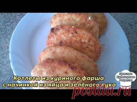 Котлеты (зразы) из куриного фарша с начинкой из яйца и зелёного лука. Простой видео рецепт - YouTube