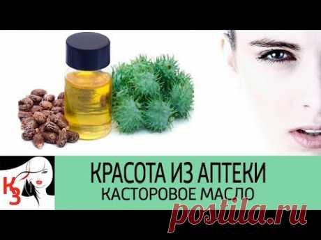Касторовое масло. Одно масло для лица, ногтей и всего тела
