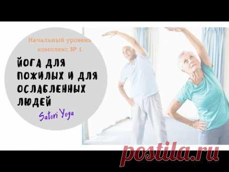 Йога для пожилых людей или людей с ослабленным здоровьем. Комплекс № 1.
