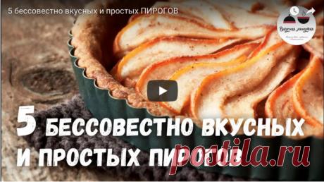 5 БЕССОВЕСТНО вкусных и простых ПИРОГОВ рецепт с фото