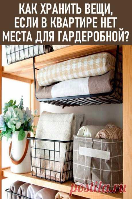 Как хранить вещи, если в квартире нет места для гардеробной? Если в квартире нет места для гардеробной, не нужно устраивать ее за счет уменьшения площади других помещений, «отщипывать» углы в других комнатах, строить раздвижные перегородки и т. д. Помочь в этой ситуации может грамотная планировка пространства, и лучше с этим обратиться к специалисту. Но есть несколько лайфхаков для самостоятельного решения вопроса.