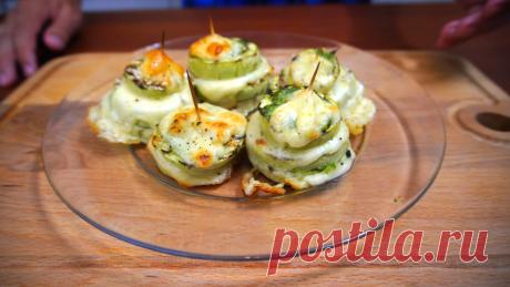 Изумительная закуска из кабачков с сыром | Найди Свой Рецепт | Яндекс Дзен