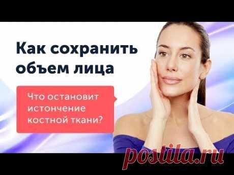 Как сохранить объём лица? Возрастные изменения костной ткани
