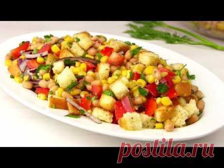 """Яркий вкусный постный салат """"Гости на пороге"""".Невероятно вкусный салат за 10 минут. Очень быстрый и простой в приготовлении салатик с фасолью,кукурузой,сладк..."""
