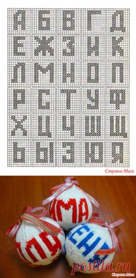 Вязаные новогодние шары с именами. - Вязание - Страна Мам