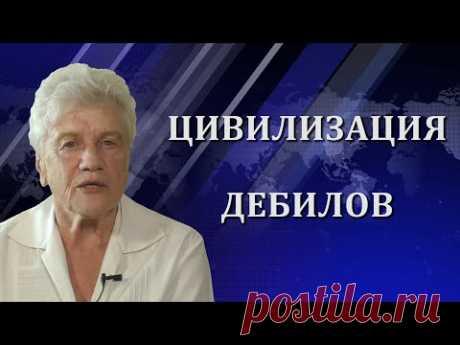 Людмила Фионова. Человечество на краю пропасти? - YouTube