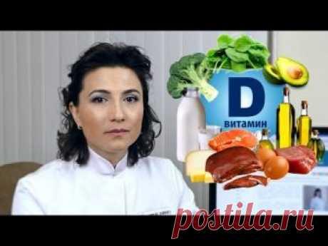 Витамин D / витамин-гормон