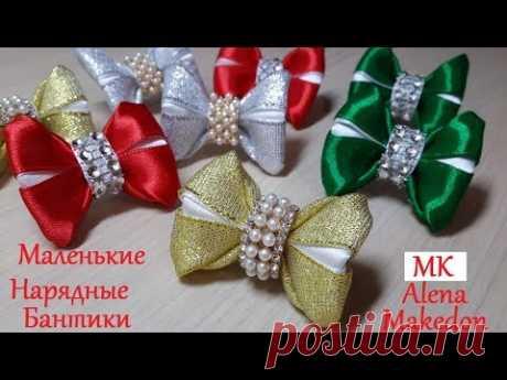 МК Новогодние, Нарядные, Маленькие Бантики. DIY Украшения на заколки и резинки. Канзаши.