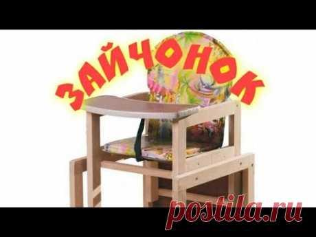 """Сборка и обзор стульчик трансформер для кормления детей """"Зайчонок"""""""