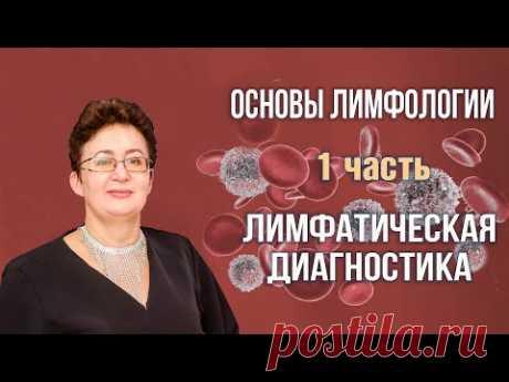 Основы лимфологии | Лимфатическая диагностика | Шишова Ольга | часть 1