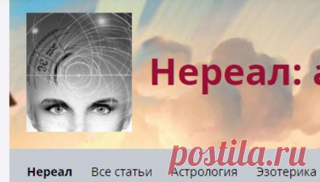 Нереал: астрология, гадания, сновидения