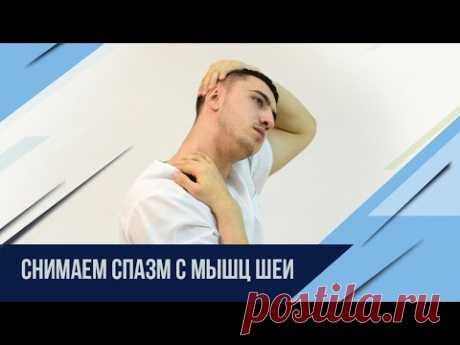 (108) Убрать спазм мышц шеи за 5мин - YouTube