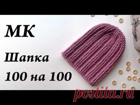 Мастер-класс \ шапка 100 на 100  \ шапка из толстой пряжи\ поперечное вязание \ УльянаChe