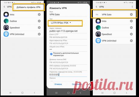 Настройка VPN (L2TP/IPsec) для Android, iPhone и iPad. Бесплатные серверы VPN Gate