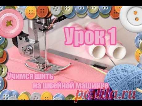 Как научиться шить на швейной машинке.Урок для новичков.