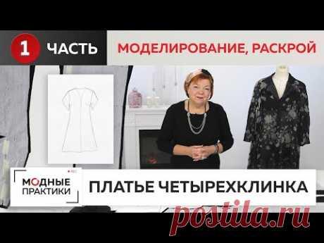 Платье-четырехклинка с расклешением.  Часть 1. Моделирование и раскрой элегантного платья из шелка.