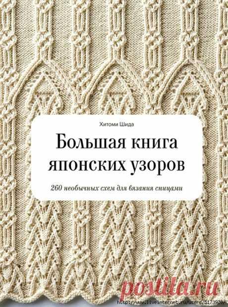Большая книга японских узоров. 260 необычных схем для вязания спицами.