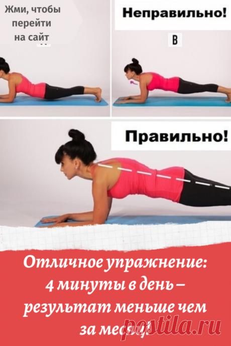 Отличное упражнение: 4 минуты в день – результат меньше чем за месяц! – В Курсе Жизни