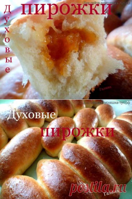 Духовые пирожки - Готовим сами
