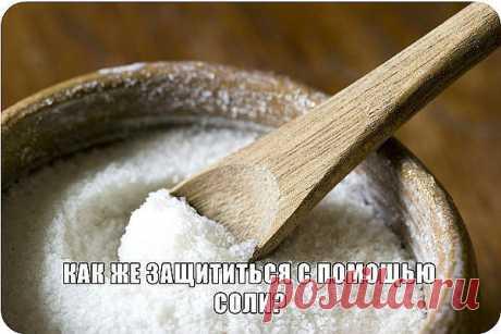 ЗАЩИТА СОЛЬЮ ОТ ЗЛА - 1000