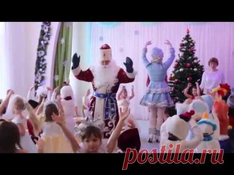 Лучший Дед Мороз и Снегурочка в ДЕТСКОМ  САДУ Киев - YouTube Дети в садике в восторге от Деда Мороза Лягре. Чего не скажешь о заведующих детских садов.
