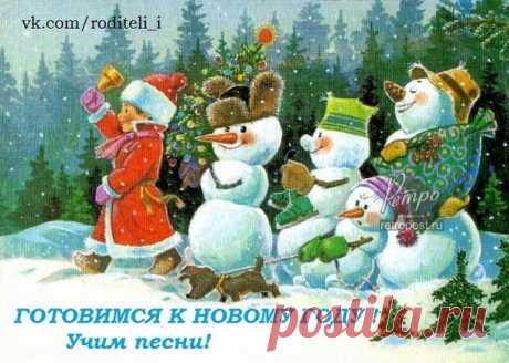 Песни Новогодние