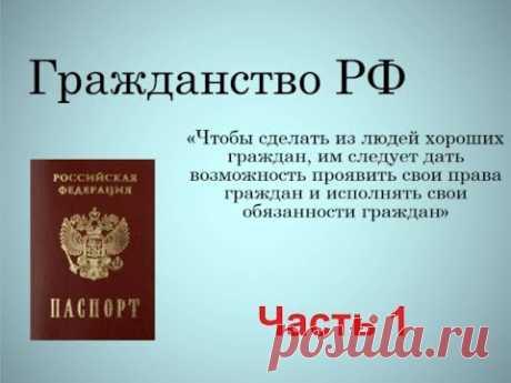 ГРАЖДАНСТВО РФ правовой ликбез часть 1