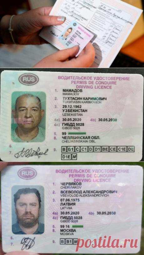 Помощь замена водительских прав в ГИБДД Москвы 2020