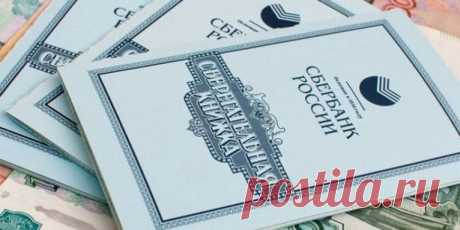(+4) Сберегательной книжке исполнилось 200 лет-4.10.1819 г: Финансы : Экономика и финансы : Subscribe.Ru