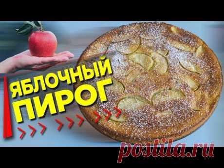 🍏 Простой ЯБЛОЧНЫЙ ПИРОГ который тает во рту 😋 ВКУСНЫЙ ПИРОГ с яблоками в духовке - YouTube