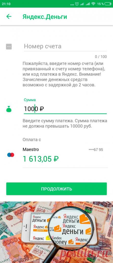 Как положить деньги на Яндекс кошелек БЕЗ КОМИССИИ с терминала, с банковской карты и другими способами | Компьютерные знания
