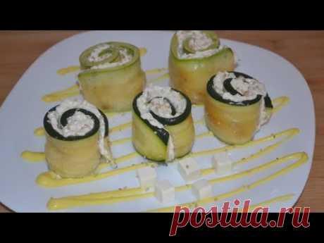 Рулетики из кабачков. Вкуснейшая закуска из кабачков и цукини! Zucchini rolls recipe