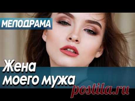 Фильм про двойную жизнь супругов и любовь - Жена моего мужа / Русские мелодрамы новинки 2020