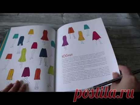 """Книга Т. Жилевска """"Технология шитья и отделки женской одежды. Изд-во Бомбора"""