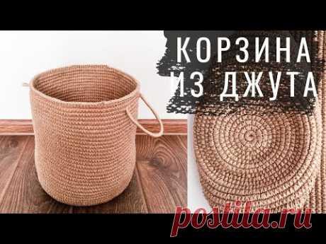 Большая ЭКО корзина из ДЖУТА. Любой размер Идеального круга крючком без СХЕМ | Nadezhda Lab