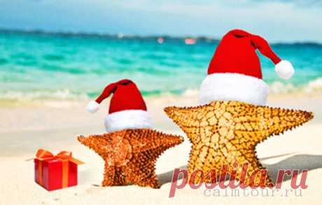 Где встретить новый год! Первый снег ещё раз напомнил нам о том, что зимы не миновать. И если мысли о холоде и слякоти не настраивают на позитив, то сладкое ожидание новогодней сказки с красивыми огоньками и чудесным настроением помогут пережить любой мороз. Устали праздновать дома? Давайте на этот раз отметим как-то по-особенному. Тогда и зима не покажется такой скучной и холодной. Отмечайте на жарком пляже или стремительно спускаясь на лыжах с заснеженных Альп.