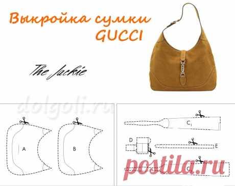 Las bolsas por las manos - el patrón para la costura de la tela o la piel