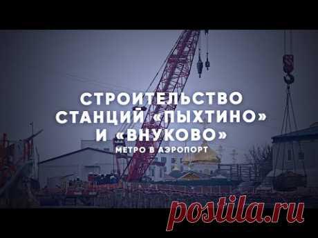Желтую линию метро протянут до аэропорта Внуково в 2023 году — Комплекс градостроительной политики и строительства города Москвы