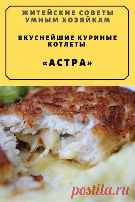 Вкуснейшие куриные котлеты «Астра» | Житейские Советы