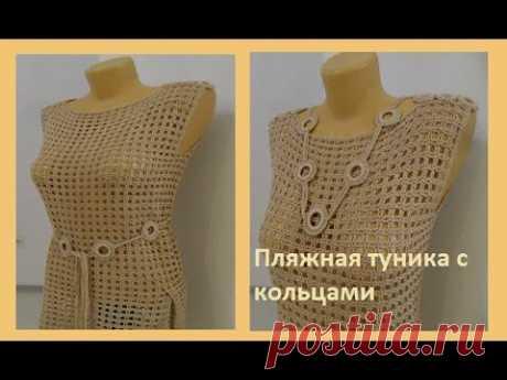 Beach tunic with rings, Crochet beach tunic (In No. 62)