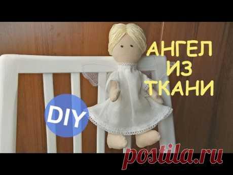Ангелочек из ткани: видео с выкройкой  https://www.youtube.com/watch?v=kAsbRMuTT3w