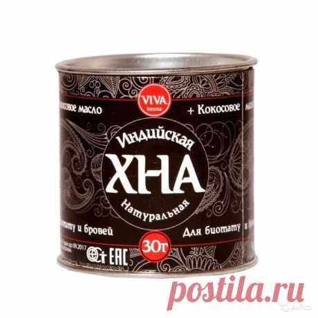 Купить Хна VIVA для биотату и бровей, коричневая 30 грамм всего за 500 руб.. Доставка от 250 руб. В интернет-магазине Тату Шоп55 в Омске вы можете приобрести Хна VIVA для биотату и бровей, коричневая 30 грамм всего за 500 руб.
