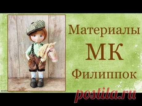 МК чудо-мальчик Филиппок