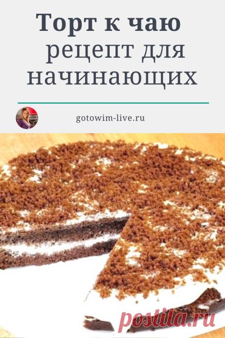 Бисквитный торт со сметанным кремом. Этот простой торт получается сочным, нежным и вкусным. Готовится довольно легко, поэтому рекомендуется для начинающих кондитеров. Торт получается в меру сладким, с лёгкой кислинкой.