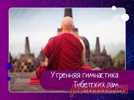 Утренняя гимнастика Тибетских лам занимает не больше 7-ми минут, но даёт колоссальный эффект!