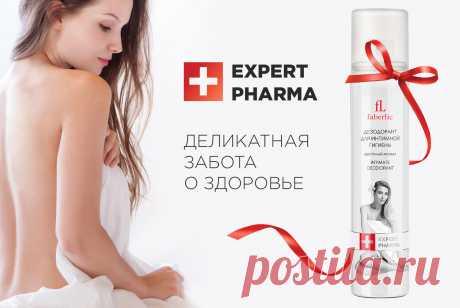 Попробуйте новинку каталога №9 – дезодорант для интимной гигиены серии Expert Pharma. Средство не нарушает кислотно-щелочной баланс интимной зоны. Кроме того, в его составе есть витамины E и F, которые деликатно ухаживают за кожей, препятствуя раздражению.  Дезодорант оказывает антибактериальную защиту и предотвращает появление неприятного запаха.