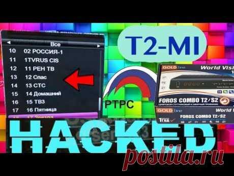 Бесплатная цифра со спутника!!! Взламываем секретный формат T2-MI. Что скрывает РТРС???